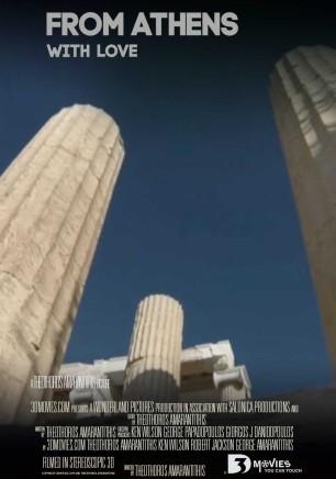 Greece in 3D!